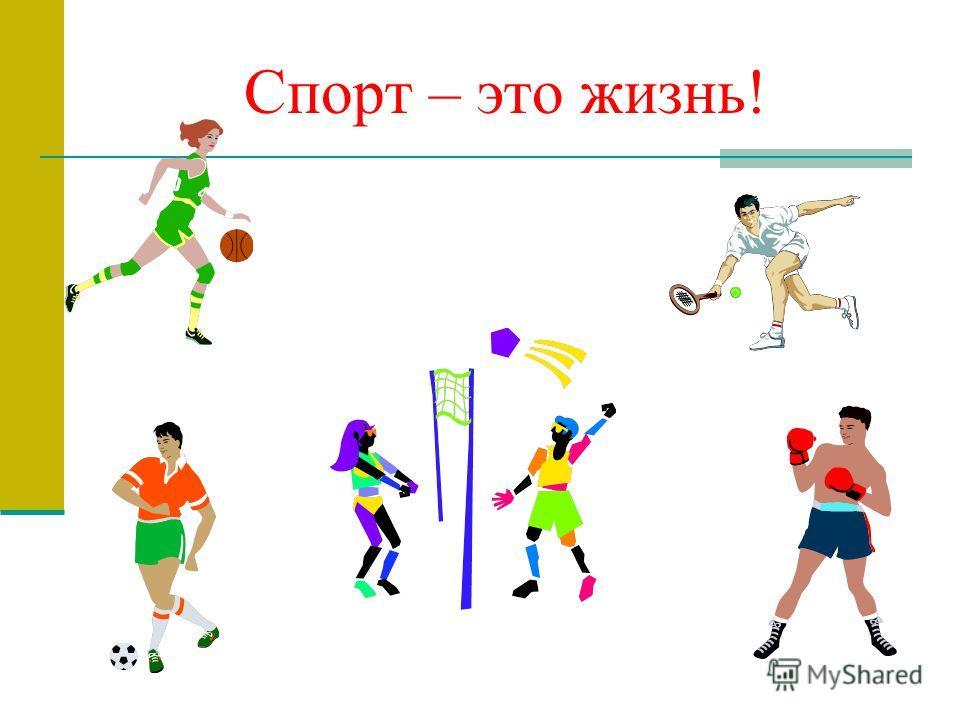 Спорт – это жизнь!