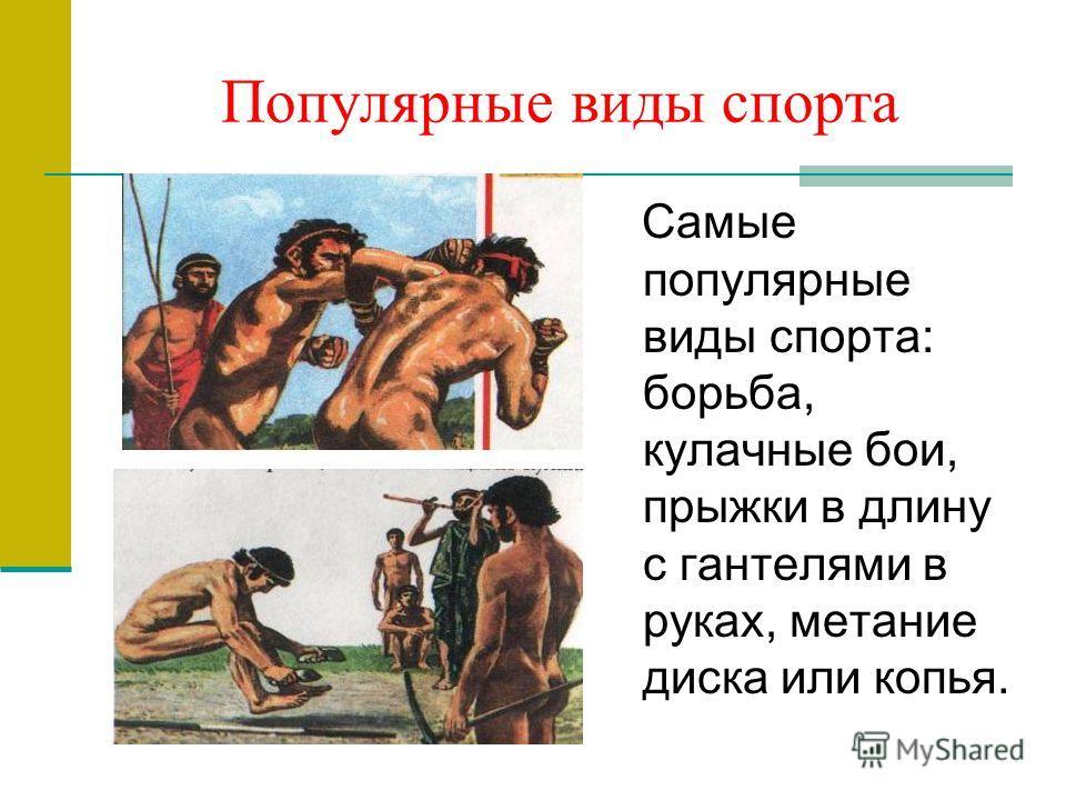 Виды спорта в древней греции марки китая по годам цена
