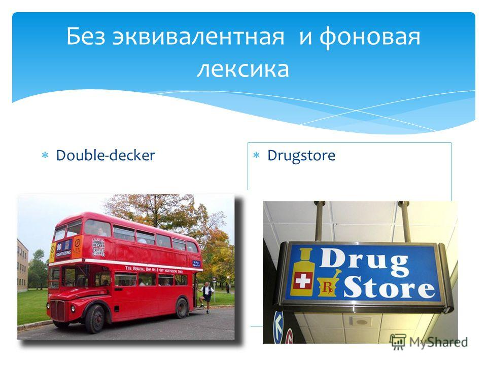 Без эквивалентная и фоновая лексика Double-decker Drugstore