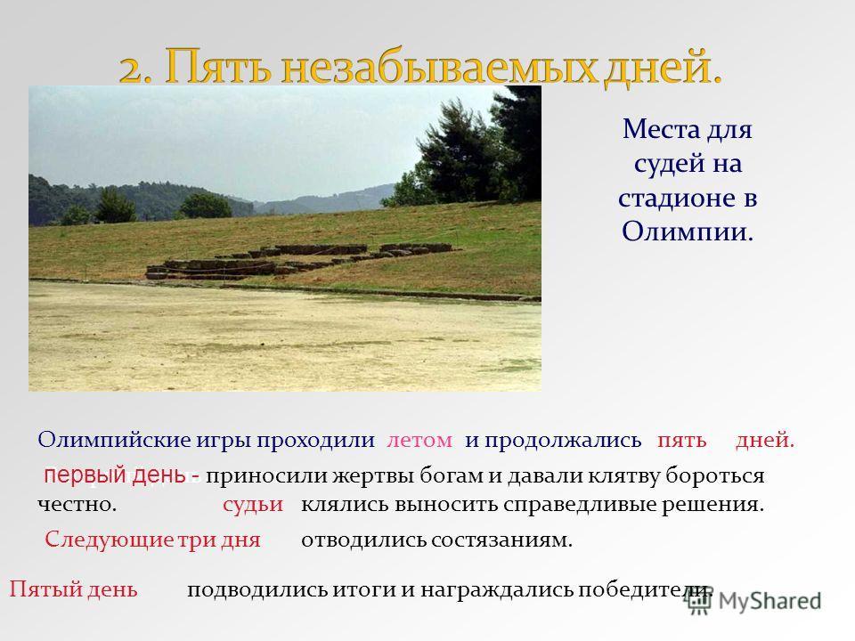 Участники (атлеты): только свободные эллины; предварительная тренировка около года на родине и месяц в Олимпии. Запрещалось: 1. воевать и носить оружие!!! 2. присутствовать женщинам
