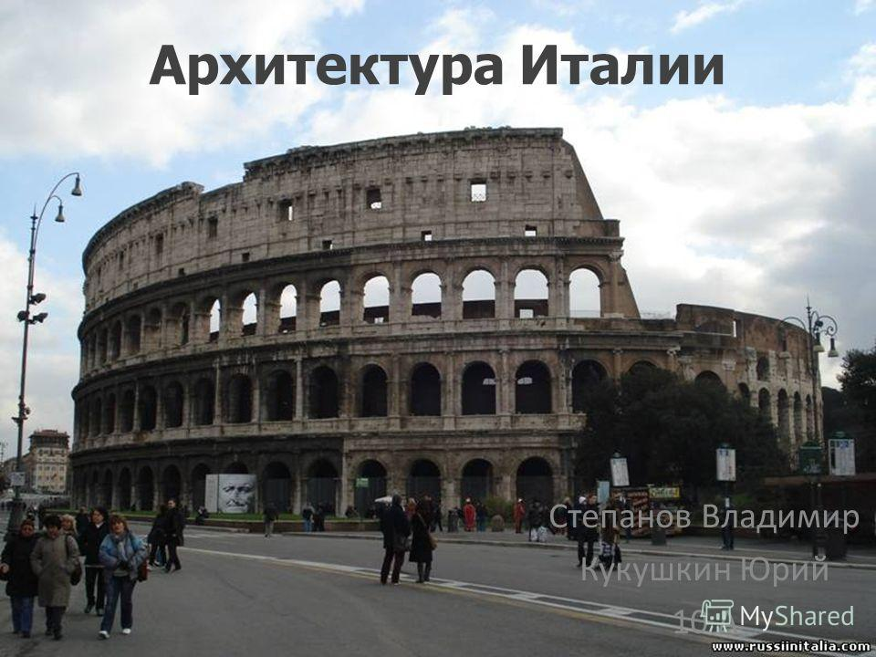 Архитектура Италии Степанов Владимир Кукушкин Юрий 10 А