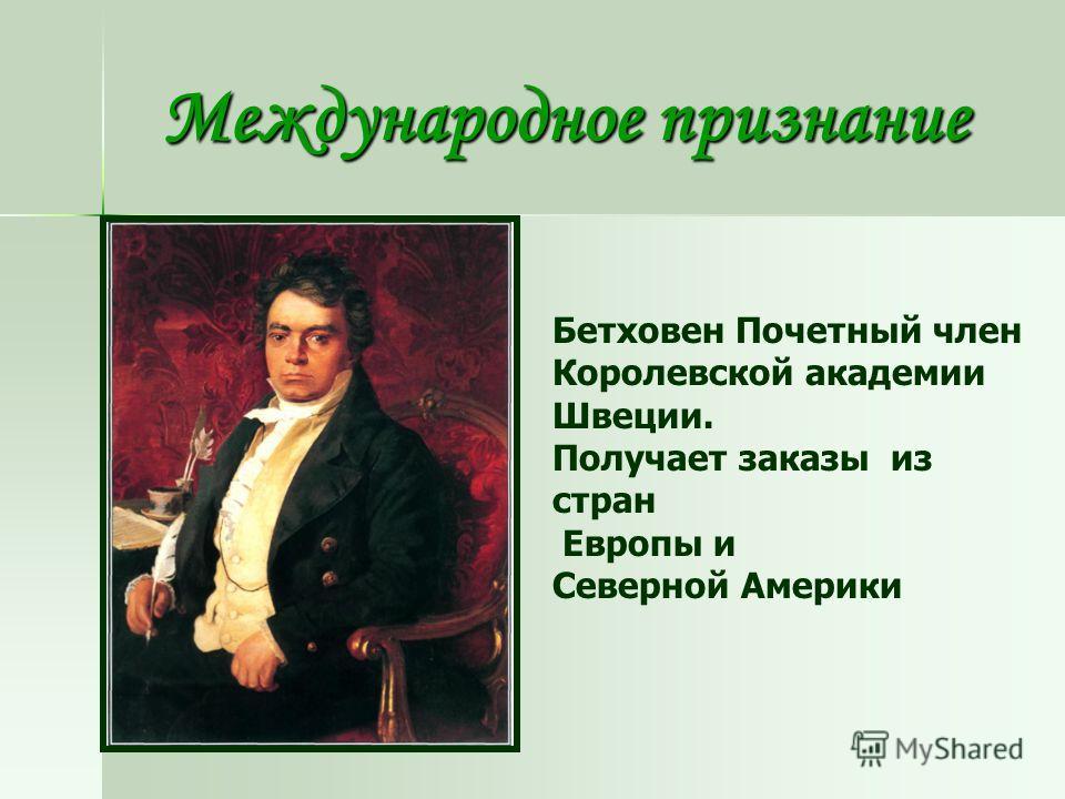 Международное признание Бетховен Почетный член Королевской академии Швеции. Получает заказы из стран Европы и Северной Америки