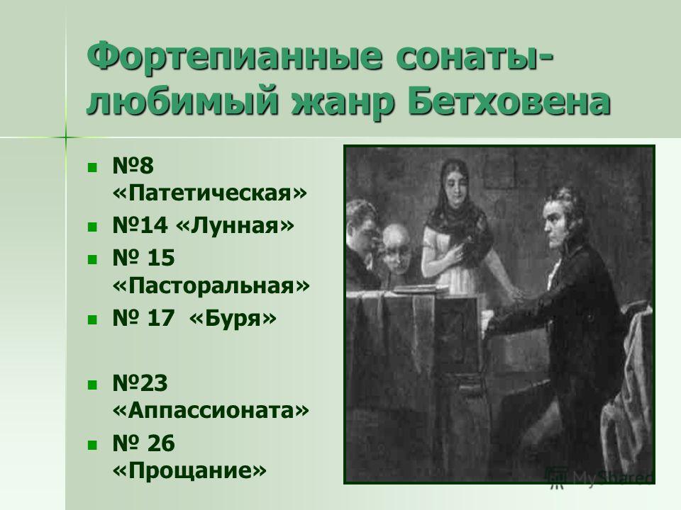Фортепианные сонаты- любимый жанр Бетховена 8 «Патетическая» 14 «Лунная» 15 «Пасторальная» 17 «Буря» 23 «Аппассионата» 26 «Прощание»