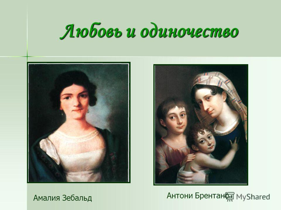 Любовь и одиночество Амалия Зебальд Антони Брентано