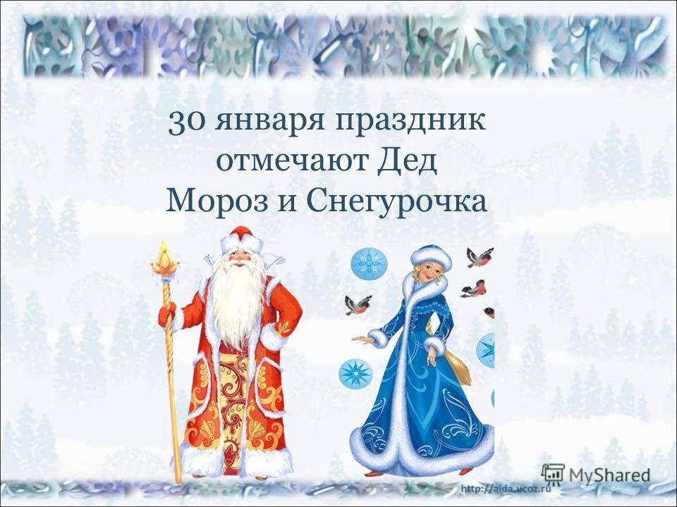 30 января праздник отмечают Дед Мороз и Снегурочка