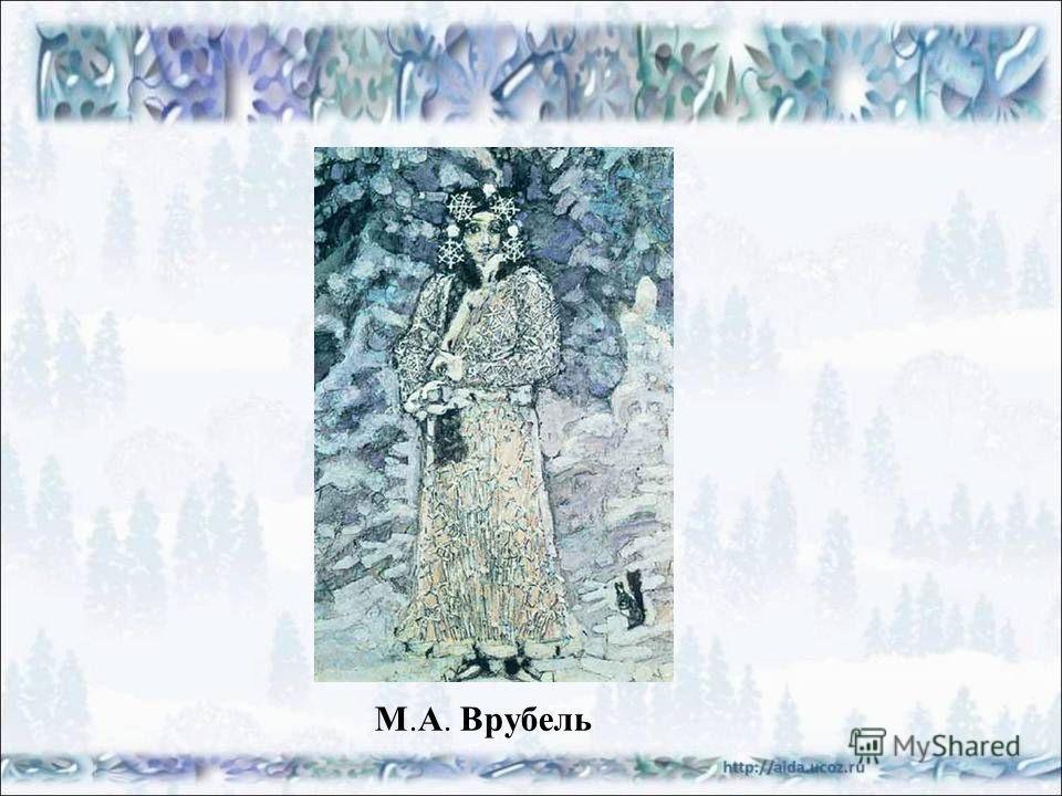 М.А. Врубель