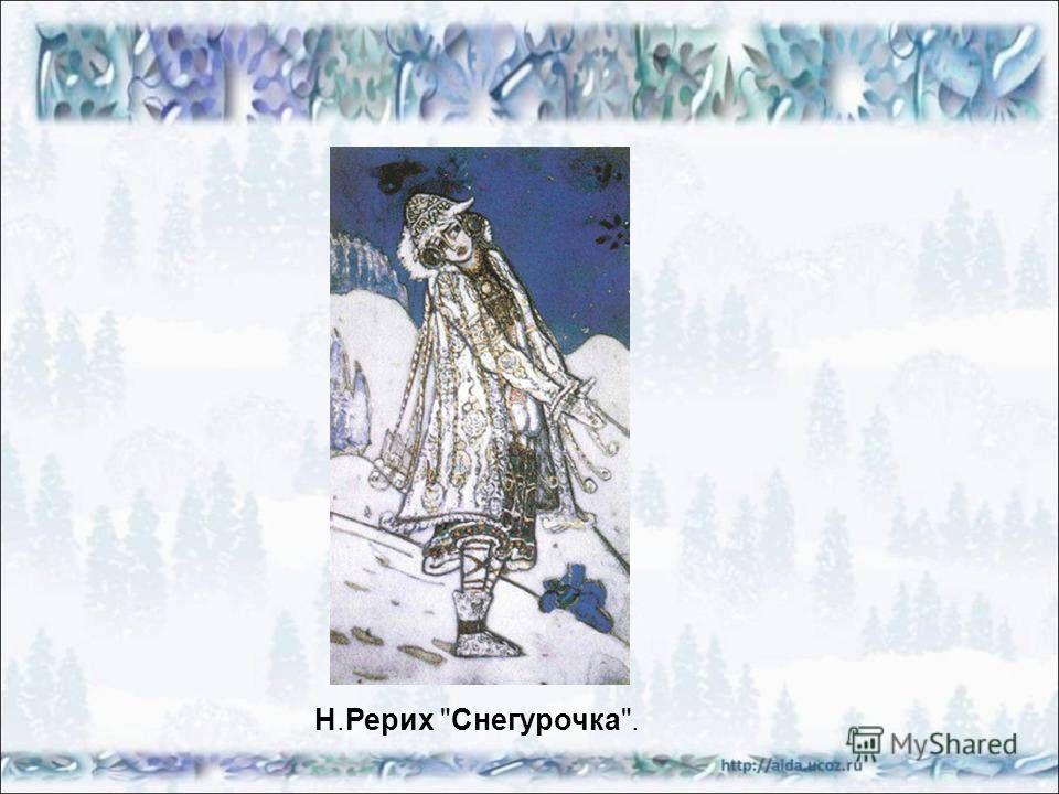 Н.Рерих Снегурочка.