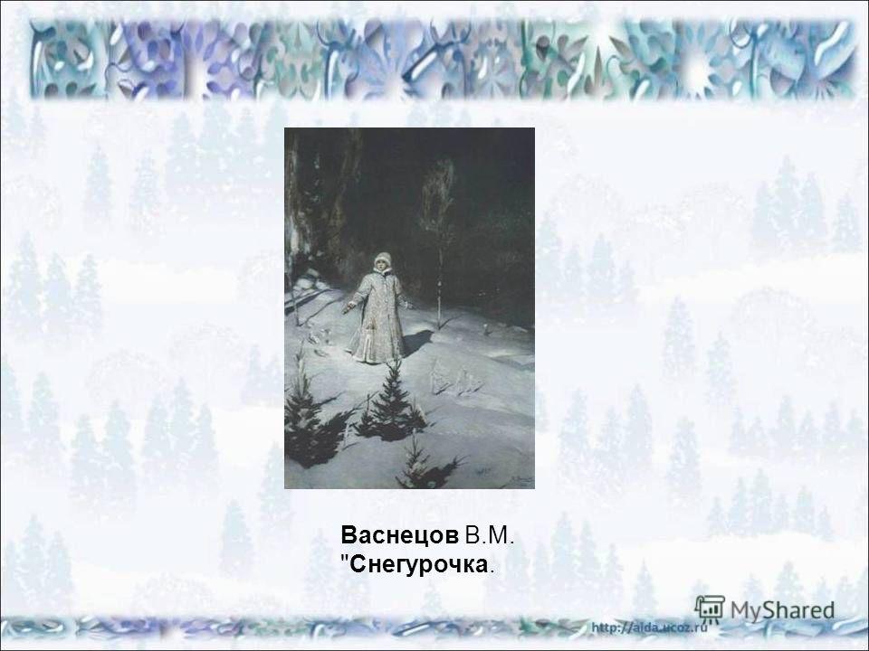 Васнецов В.М. Снегурочка.