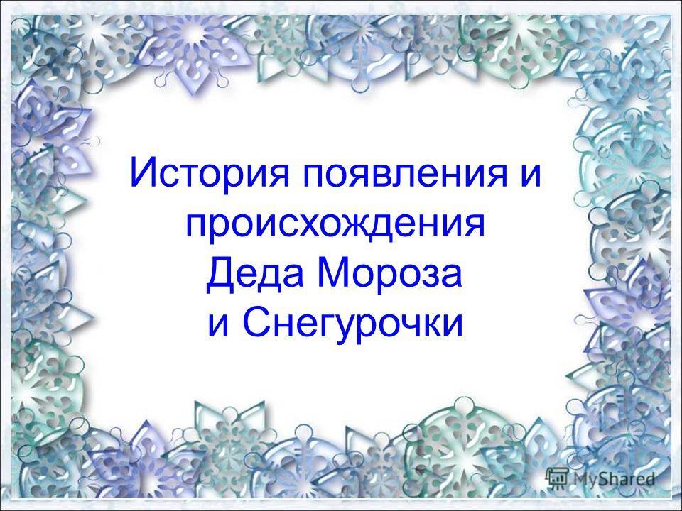 История появления и происхождения Деда Мороза и Снегурочки
