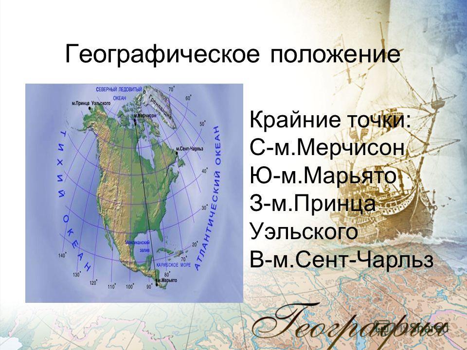 Географическое положение Крайние точки: С-м.Мерчисон Ю-м.Марьято З-м.Принца Уэльского В-м.Сент-Чарльз