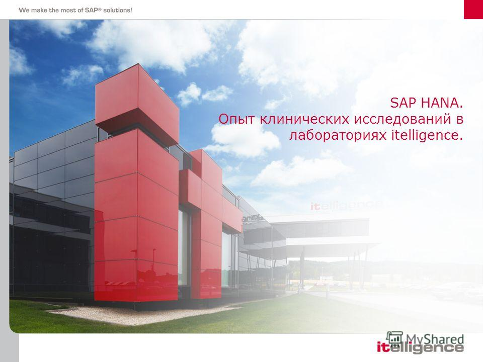 SAP HANA. Опыт клинических исследований в лабораториях itelligence.