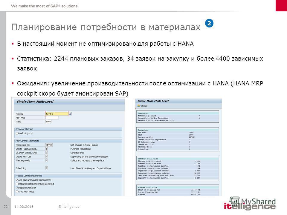 Планирование потребности в материалах В настоящий момент не оптимизировано для работы с HANA Статистика: 2244 плановых заказов, 34 заявок на закупку и более 4400 зависимых заявок Ожидания: увеличение производительности после оптимизации с HANA (HANA