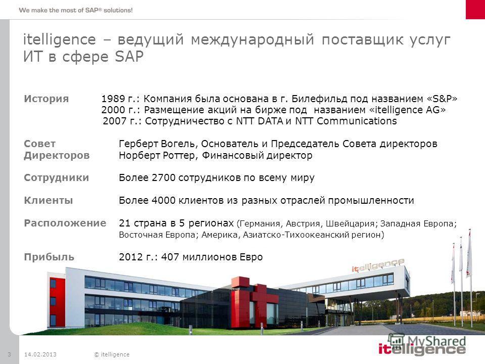 itelligence – ведущий международный поставщик услуг ИТ в сфере SAP История 1989 г.: Компания была основана в г. Билефильд под названием «S&P» 2000 г.: Размещение акций на бирже под названием «itelligence AG» 2007 г.: Сотрудничество с NTT DATA и NTT C