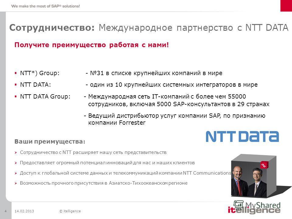 Получите преимущество работая с нами! NTT*) Group: - 31 в списке крупнейших компаний в мире NTT DATA: - один из 10 крупнейших системных интеграторов в мире NTT DATA Group: - Международная сеть IT-компаний с более чем 55000 сотрудников, включая 5000 S