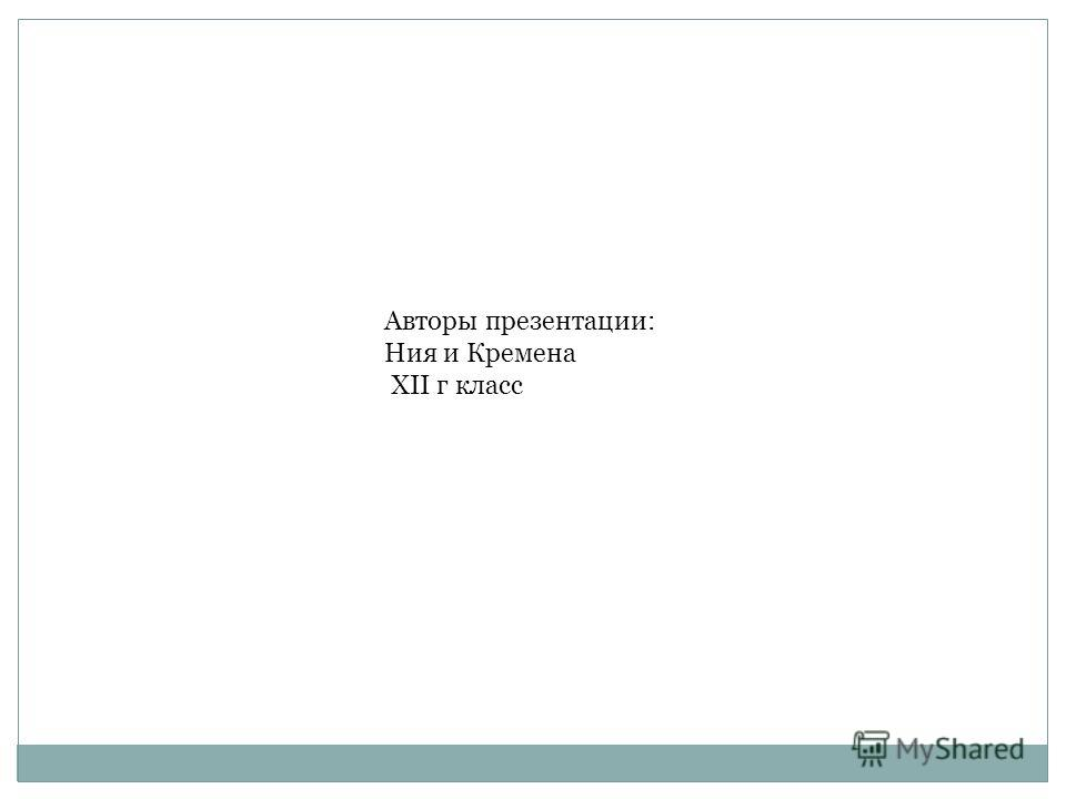 Авторы презентации: Ния и Кремена ХІІ г класс