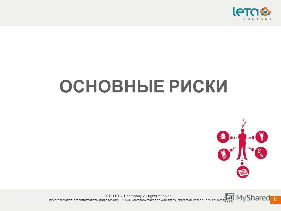 11 2010 LETA IT-company. All rights reserved. This presentation is for informational purposes only. LETA IT-company makes no warranties, express or implied, in this summary. ОСНОВНЫЕ РИСКИ