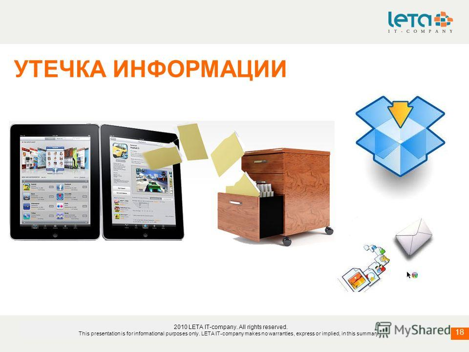 18 2010 LETA IT-company. All rights reserved. This presentation is for informational purposes only. LETA IT-company makes no warranties, express or implied, in this summary. УТЕЧКА ИНФОРМАЦИИ