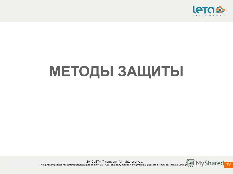 19 2010 LETA IT-company. All rights reserved. This presentation is for informational purposes only. LETA IT-company makes no warranties, express or implied, in this summary. МЕТОДЫ ЗАЩИТЫ
