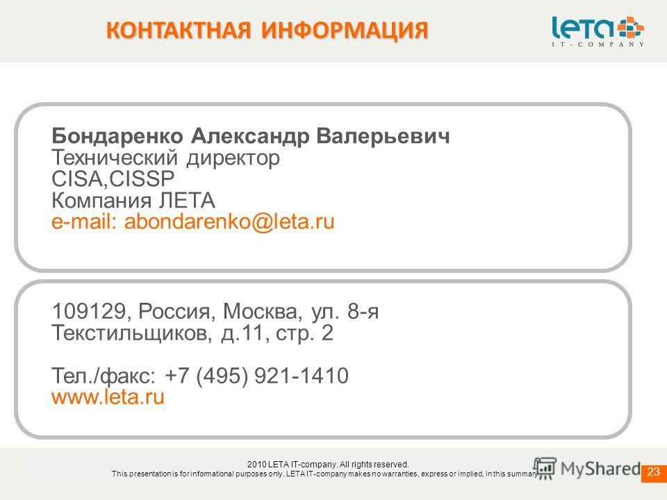 23 КОНТАКТНАЯИНФОРМАЦИЯ КОНТАКТНАЯ ИНФОРМАЦИЯ 109129, Россия, Москва, ул. 8-я Текстильщиков, д.11, стр. 2 Тел./факс: +7 (495) 921-1410 www.leta.ru 2010 LETA IT-company. All rights reserved. This presentation is for informational purposes only. LETA I