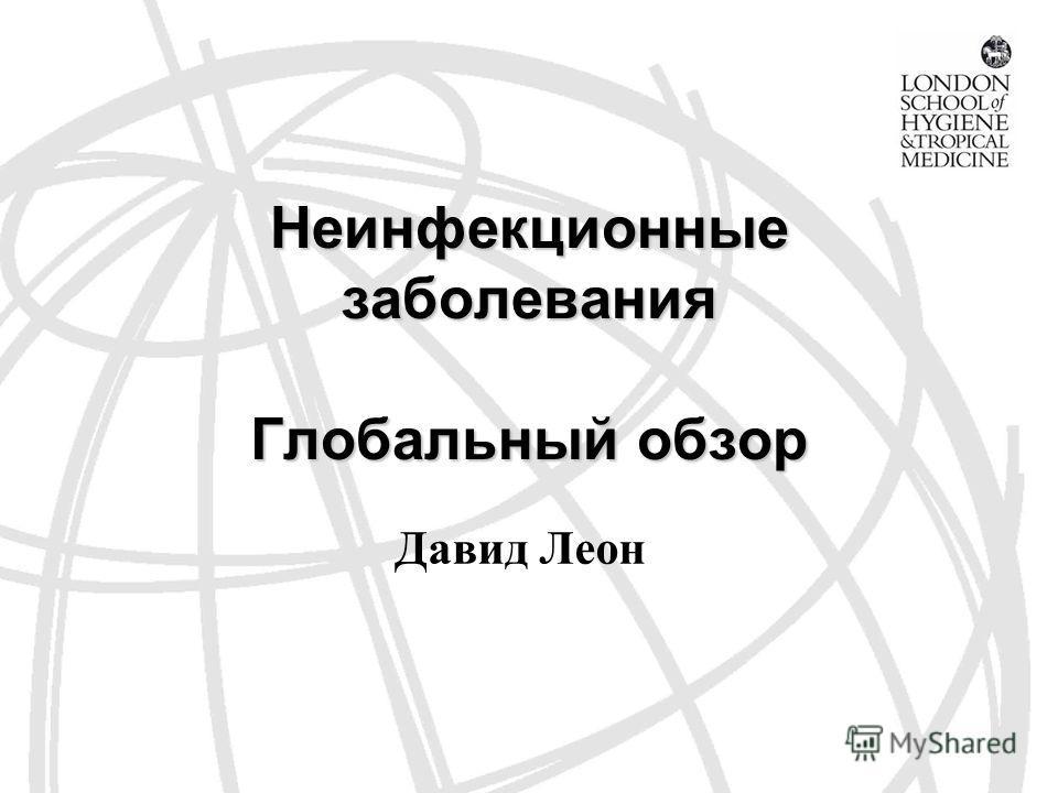 Неинфекционные заболевания Глобальный обзор Давид Леон