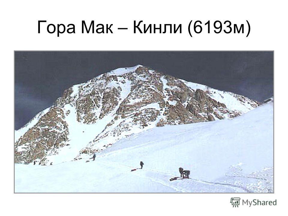 Гора Мак – Кинли (6193м)