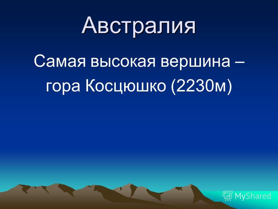 Австралия Самая высокая вершина – гора Косцюшко (2230м)
