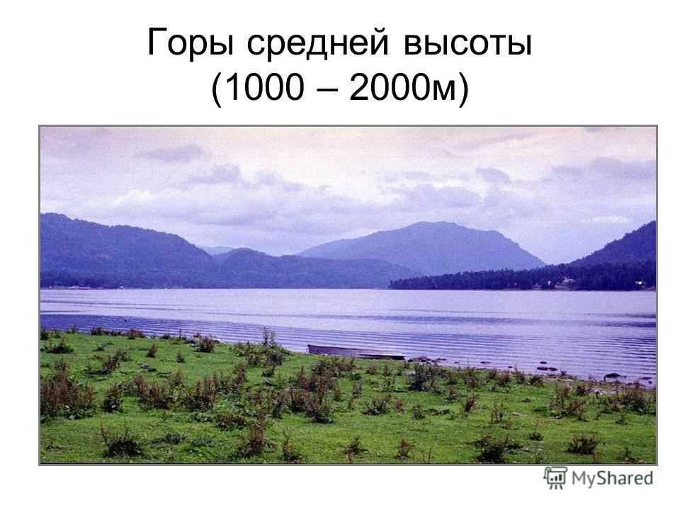 Горы средней высоты (1000 – 2000м)