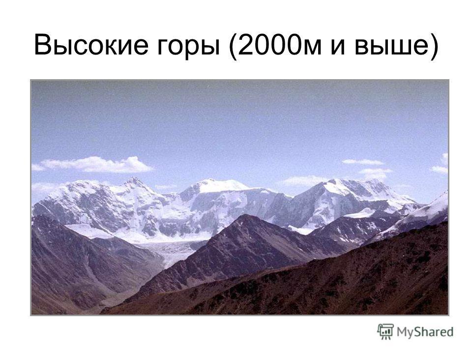 Высокие горы (2000м и выше)