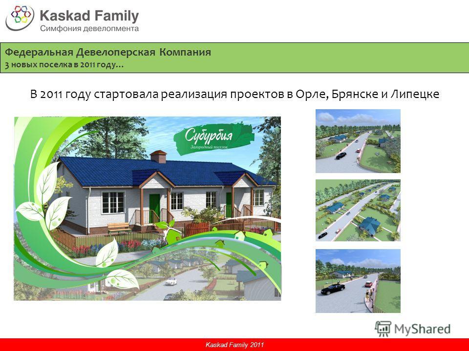 Kaskad Family 2011 Федеральная Девелоперская Компания 3 новых поселка в 2011 году… В 2011 году стартовала реализация проектов в Орле, Брянске и Липецке