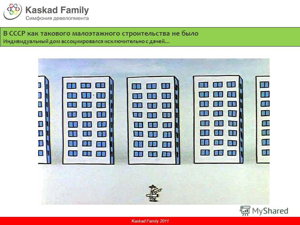 В СССР как такового малоэтажного строительства не было Индивидуальный дом ассоциировался исключительно с дачей… Kaskad Family 2011