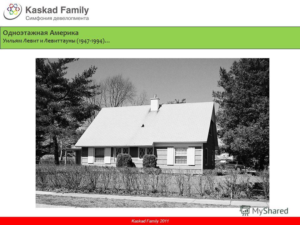 Kaskad Family 2010 Одноэтажная Америка Уильям Левит и Левиттауны (1947-1994)… Kaskad Family 2011