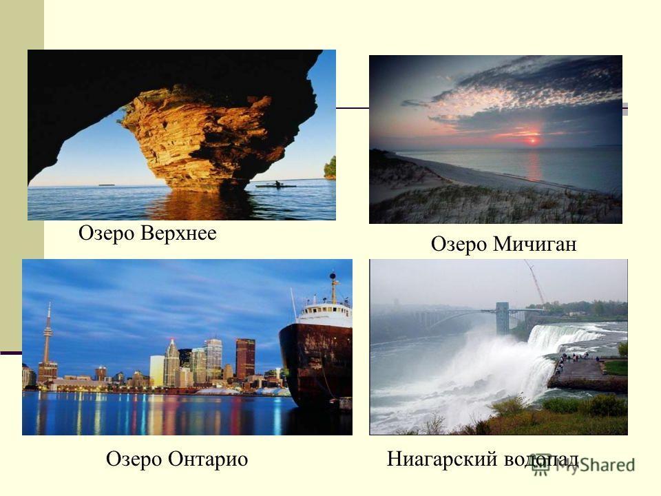 Озеро Верхнее Озеро Мичиган Озеро ОнтариоНиагарский водопад