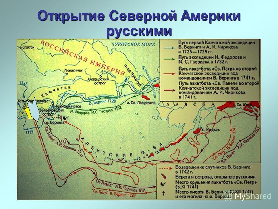 Открытие Северной Америки русскими