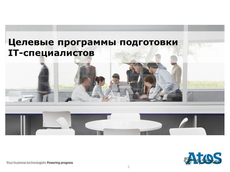 1 24/11/2013 Целевые программы подготовки IT-специалистов