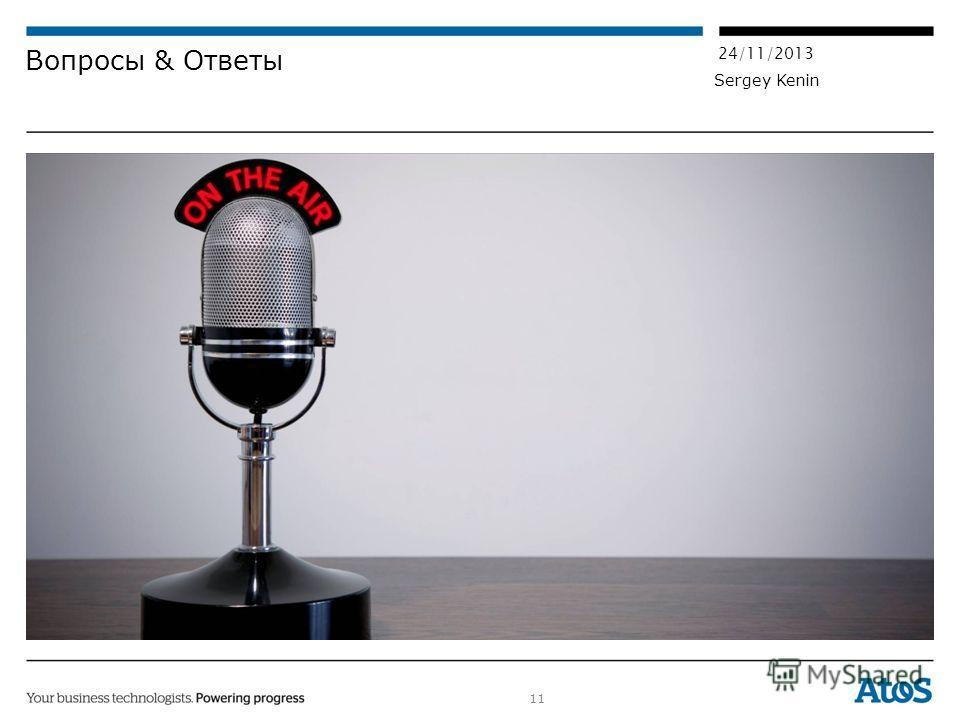 11 24/11/2013 Sergey Kenin Вопросы & Ответы