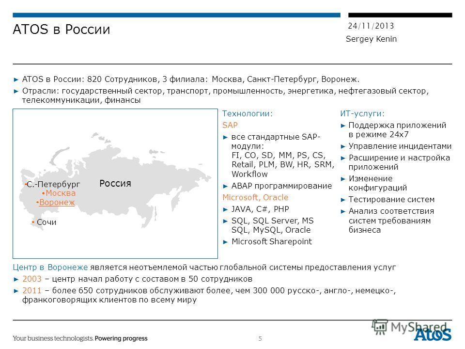 5 24/11/2013 Sergey Kenin Центр в Воронеже является неотъемлемой частью глобальной системы предоставления услуг 2003 – центр начал работу с составом в 50 сотрудников 2011 – более 650 сотрудников обслуживают более, чем 300 000 русско-, англо-, немецко