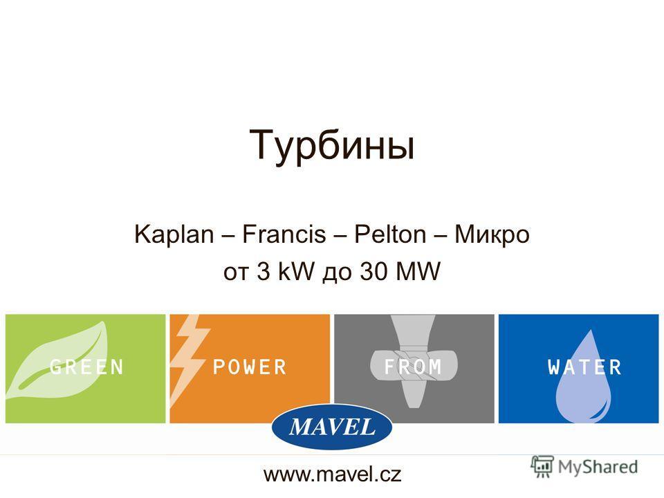 www.mavel.cz Турбины Kaplan – Francis – Pelton – Микро от 3 kW до 30 MW