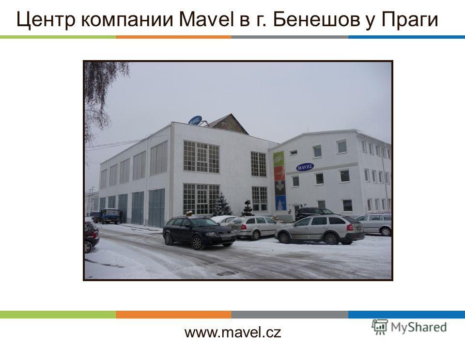 www.mavel.cz Центр компании Mavel в г. Бенешов у Праги