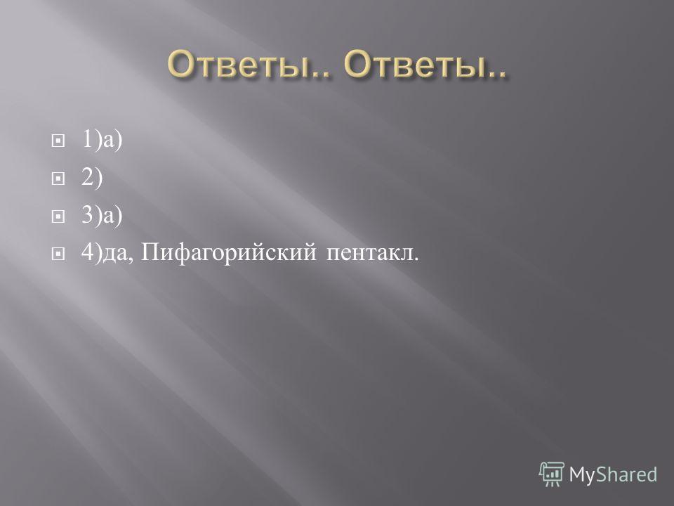 1) а ) 2) 3) а ) 4) да, Пифагорийский пентакл.