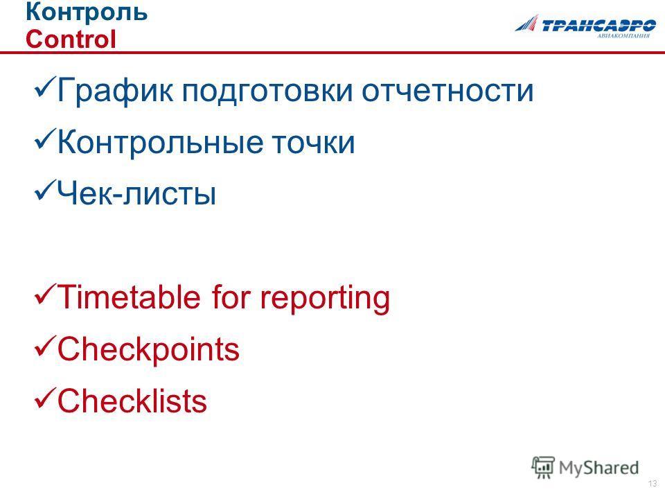 13 Контроль Control График подготовки отчетности Контрольные точки Чек-листы Timetable for reporting Checkpoints Checklists