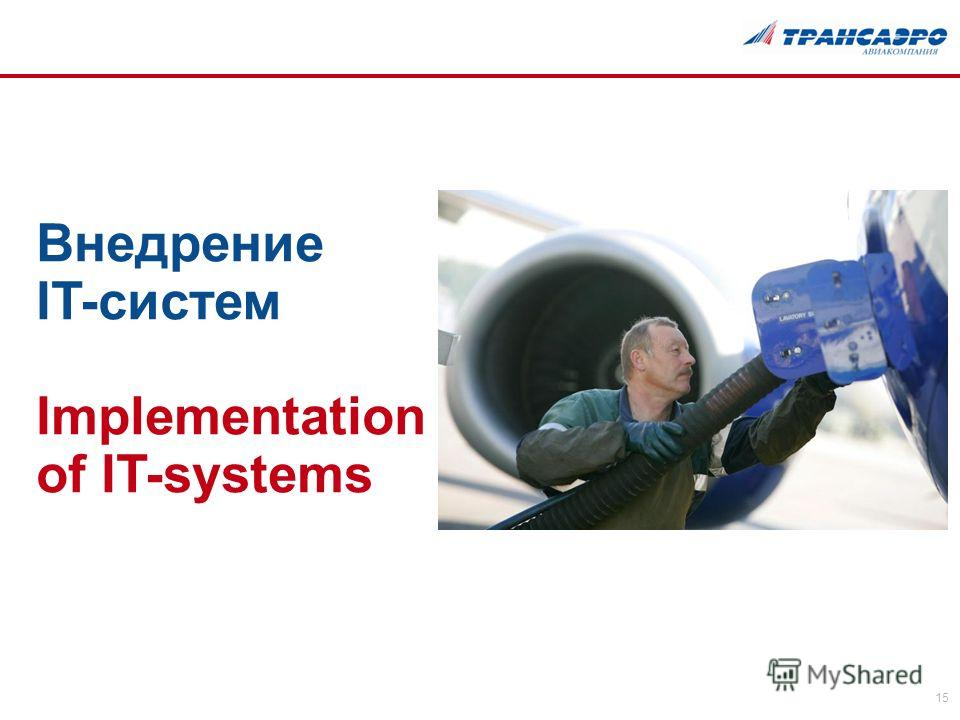 15 Внедрение IT-систем Implementation of IT-systems