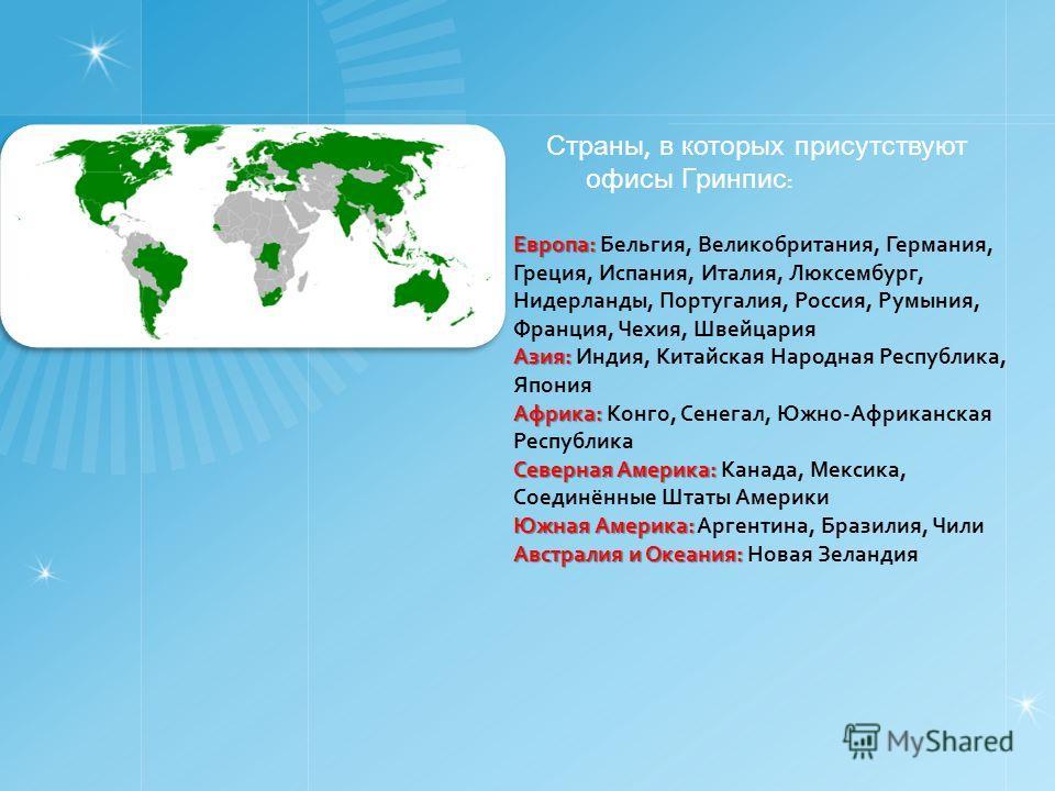 Европа: Азия: Африка: Северная Америка: Южная Америка: Австралия и Океания: Европа: Бельгия, Великобритания, Германия, Греция, Испания, Италия, Люксембург, Нидерланды, Португалия, Россия, Румыния, Франция, Чехия, Швейцария Азия: Индия, Китайская Наро