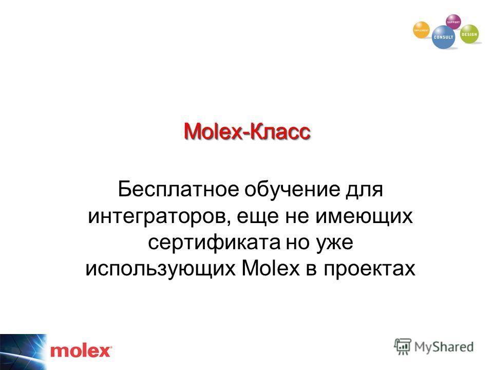 Molex-Класс Бесплатное обучение для интеграторов, еще не имеющих сертификата но уже использующих Molex в проектах