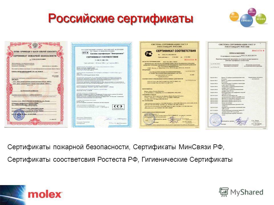 Российские сертификаты Сертификаты пожарной безопасности, Сертификаты МинСвязи РФ, Сертификаты соостветсвия Ростеста РФ, Гигиенические Сертификаты