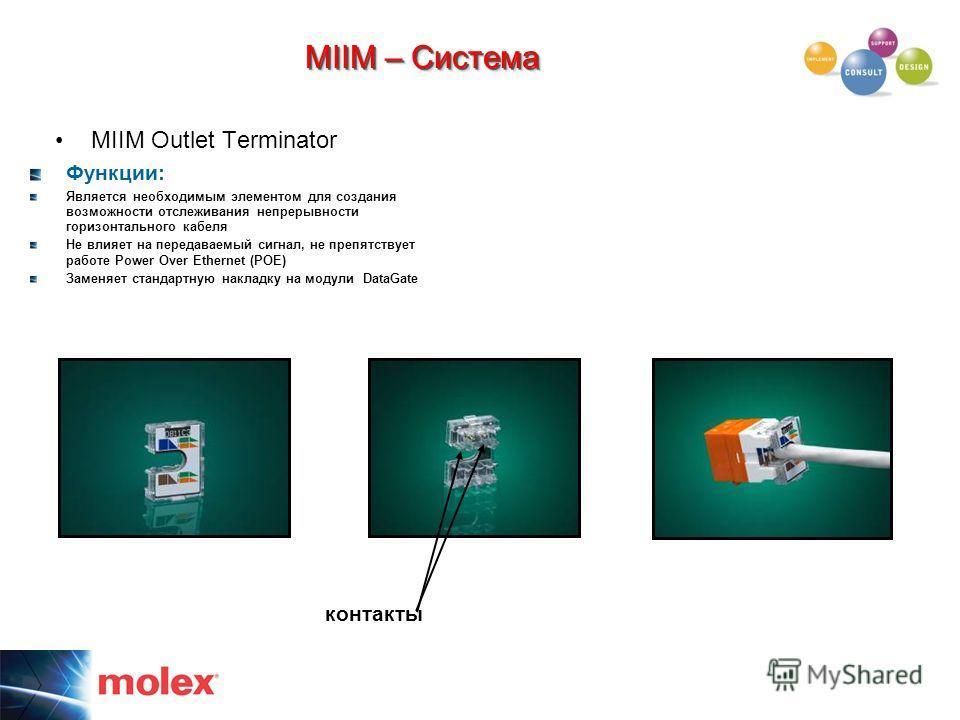 MIIM – Система MIIM Outlet Terminator Функции: Является необходимым элементом для создания возможности отслеживания непрерывности горизонтального кабеля Не влияет на передаваемый сигнал, не препятствует работе Power Over Ethernet (POE) Заменяет станд