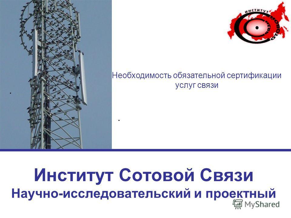 Институт Сотовой Связи Научно-исследовательский и проектный Необходимость обязательной сертификации услуг связи