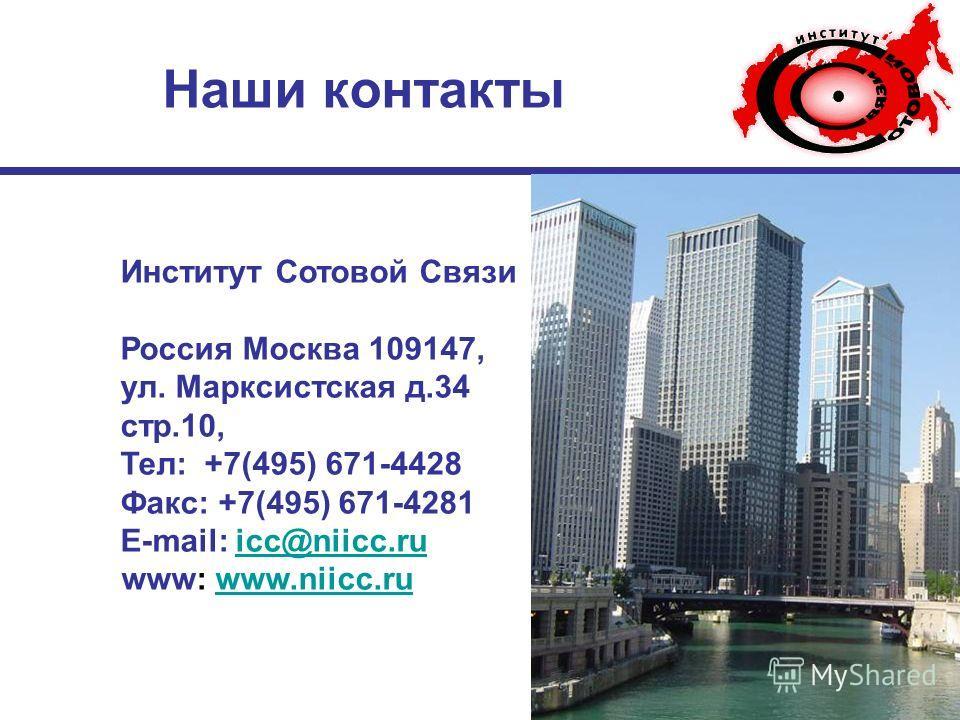 Наши контакты Институт Сотовой Связи Россия Москва 109147, ул. Марксистская д.34 стр.10, Тел: +7(495) 671-4428 Факс: +7(495) 671-4281 E-mail: icc@niicc.ruicc@niicc.ru www: www.niicc.ruwww.niicc.ru