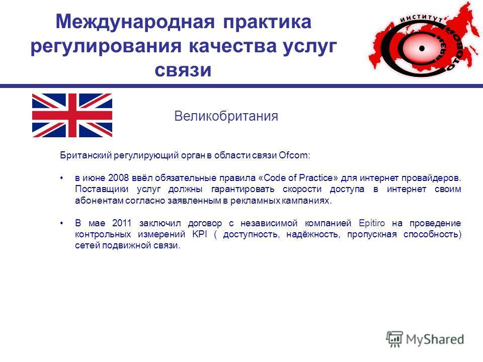 Международная практика регулирования качества услуг связи Великобритания Британский регулирующий орган в области связи Ofcom: в июне 2008 ввёл обязательные правила «Code of Practice» для интернет провайдеров. Поставщики услуг должны гарантировать ско