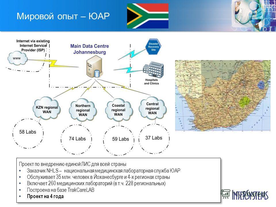 Проект по внедрению единой ЛИС для всей страны Заказчик NHLS – национальная медицинская лабораторная служба ЮАР Обслуживает 35 млн. человек в Йоханесбурге и 4-х регионах страны Включает 260 медицинских лабораторий (в т.ч. 228 региональных) Построена