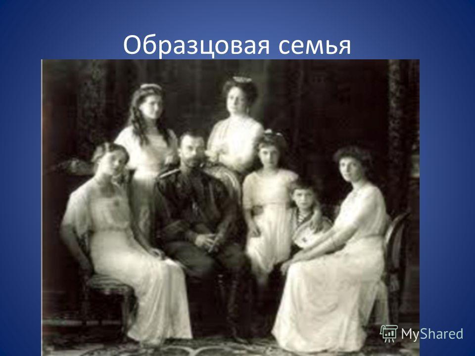 Образцовая семья